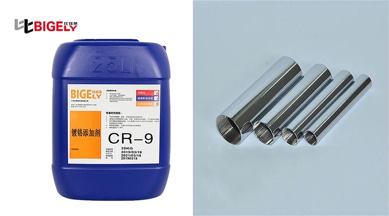 比格莱镀铬添加剂Cr-9生产效果图