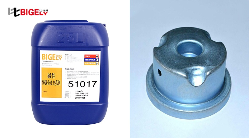 比格莱碱性锌镍合金药水51017效果图