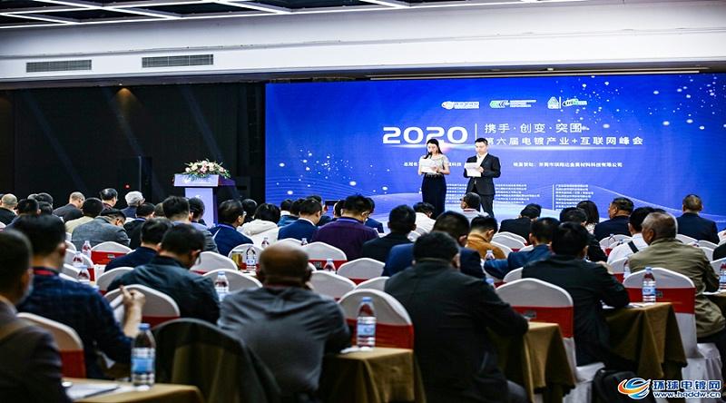 广东比格莱科技有限公司总经理陈楷城带领团队参加第六届电镀产业+互联网峰会