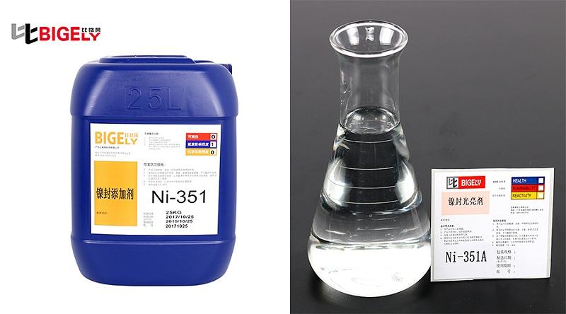 比格莱镍封添加剂Ni-351产品图