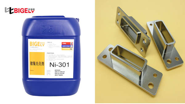 工件使用镀镍光亮剂生产后镀层有白斑,前处理干净很关键!