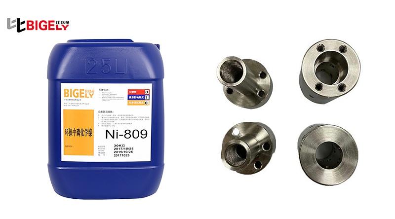 比格莱化学镀镍磷合金添加剂Ni-809使用效果图