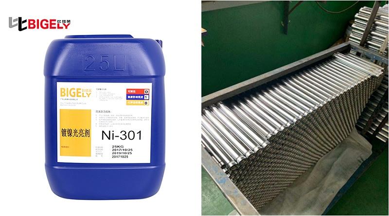 摩托车柄杆使用比格莱的挂镀镍添加剂Ni-301后的效果图