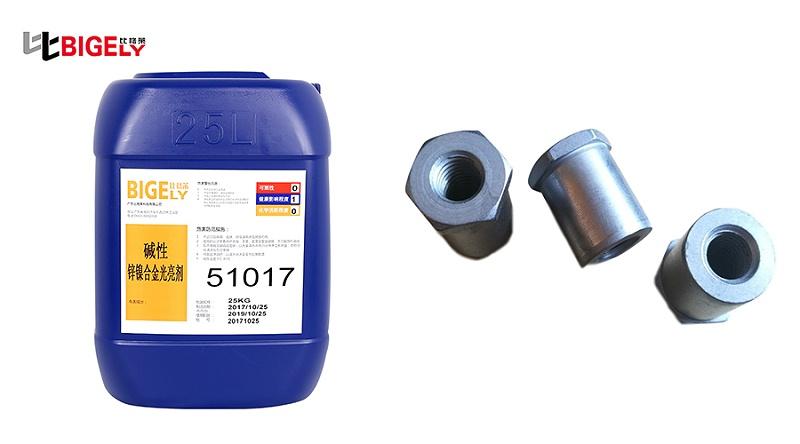 比格莱碱性锌镍合金光亮剂51017生产效果图