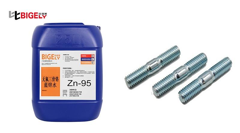 比格莱镀锌三价蓝白钝化剂Zn-95生产效果图
