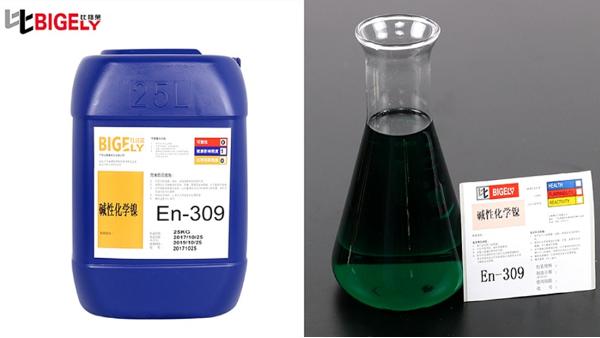 陶瓷电子元件化学镍镀层容易起皮,快试试这款碱性化学镀镍添加剂