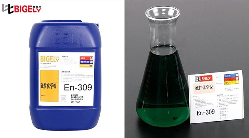 比格莱碱性化学镀镍添加剂En-309产品图