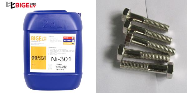 使用镀镍光亮剂生产过程中,工件镀层脆性大的5个原因
