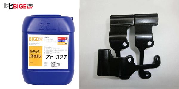 工件镀锌镍合金黑色钝化后有白雾,试试这款锌镍合金三价铬黑色钝化剂