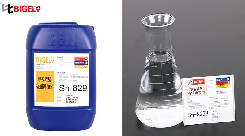 厦门翁先生使用的比格莱的甲基磺酸型镀锡添加剂Sn-829
