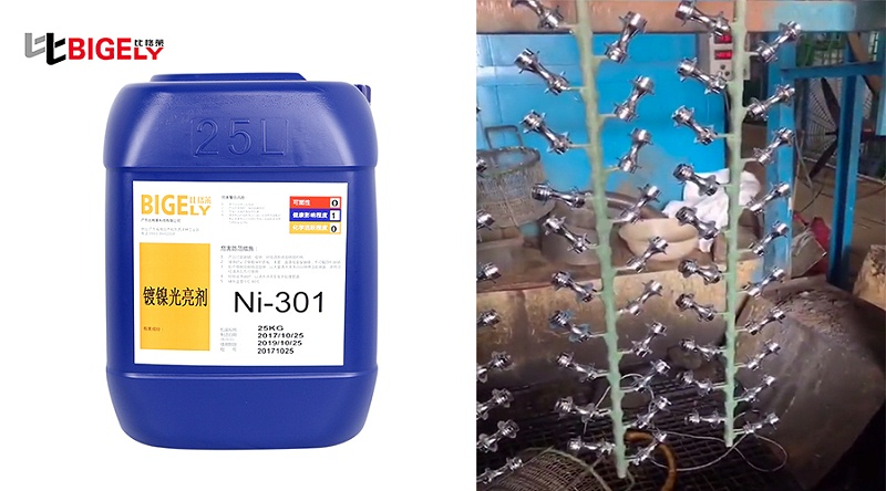 比格莱挂镀镍光亮剂Ni-301生产图