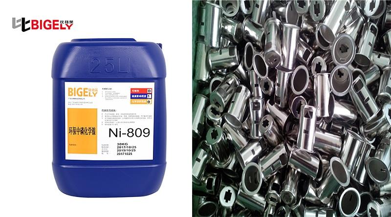 比格莱化学镍浓缩液Ni-809生产效果图
