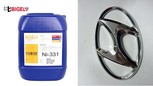 汽摩配件镀镍层耐腐蚀性能差,可能是用错了半光亮镍添加剂