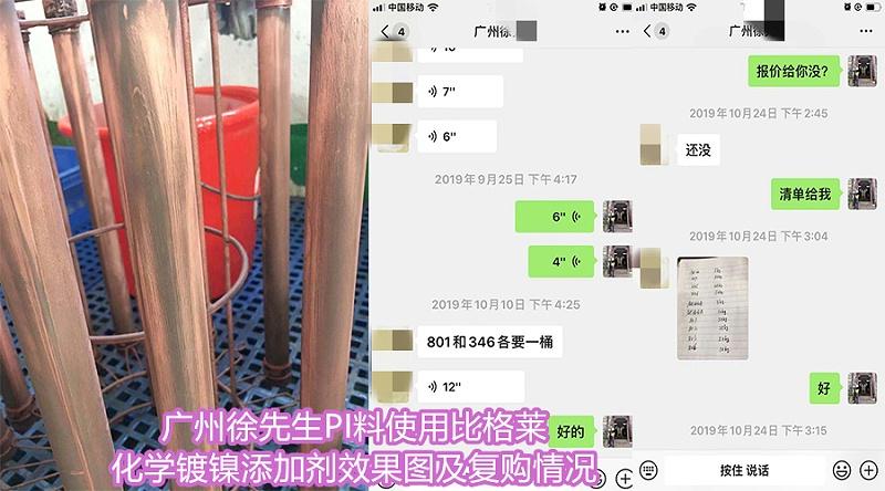 广州徐先生PI料使用比格莱化学镀镍添加剂效果图及复购情况