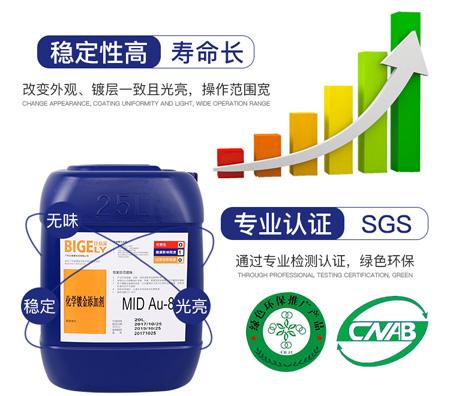 MID化学镀金添加剂:Au-89