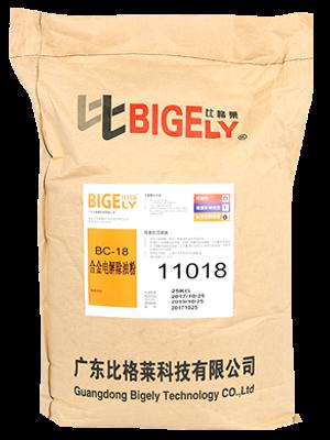 BC-18合金电解除油粉