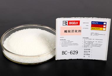 BC-629酸盐活化剂
