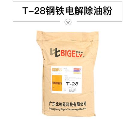 T-28钢铁电解除油粉
