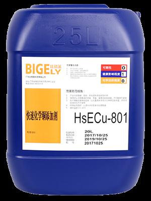 MID快速化学铜添加剂HS-ECu-801