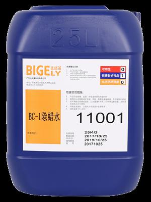 BC-1除蜡水