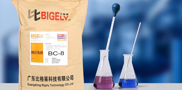 BC-8钢铁化学除油粉