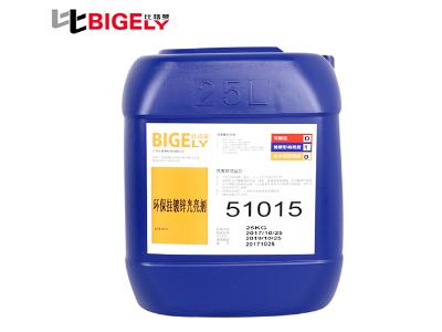 比格莱碱性镀锌光亮剂51015