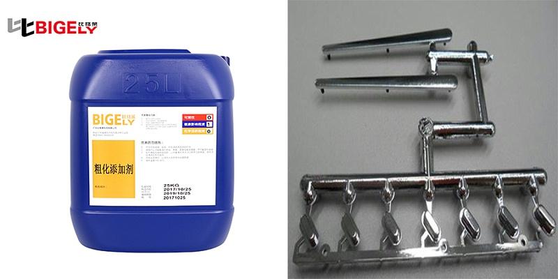 使用比格莱粗化添加剂和碱性化学镀镍药水En-309生产的效果图