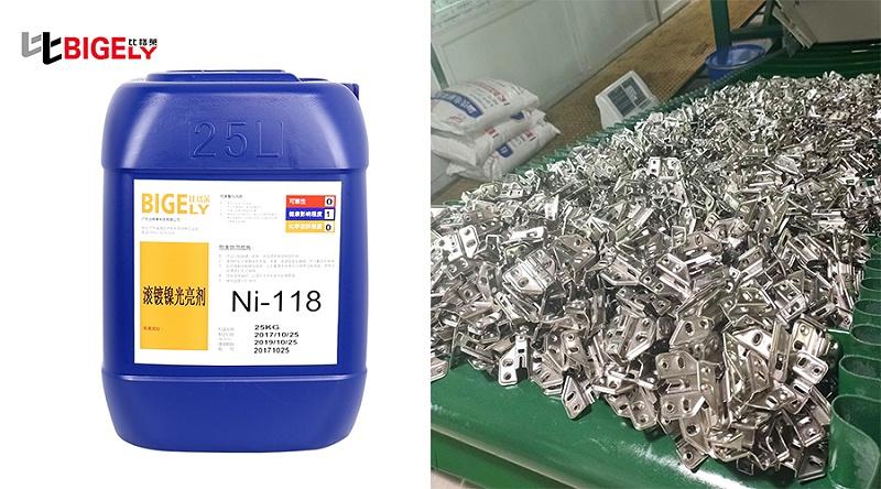 比格莱滚镀白亮镍添加剂Ni-118生产图