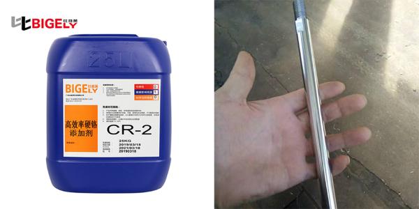 工件在使用硬铬添加剂的电镀过程中出现中途断电该怎么办?