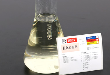 粗化添加剂