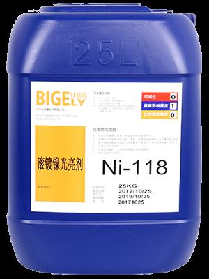 Ni-118滚镀镍光亮剂