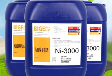 Ni-3000高温镍添加剂