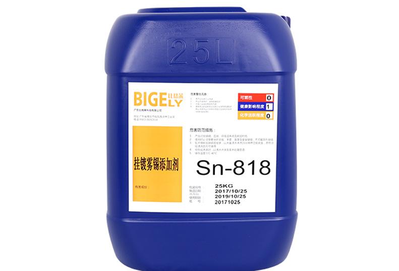Sn-818挂镀雾锡添加剂