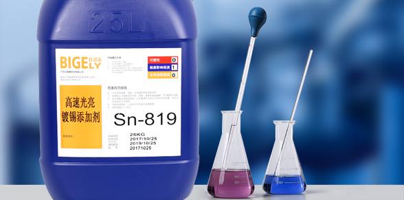 Sn-819高速光亮镀锡添加剂
