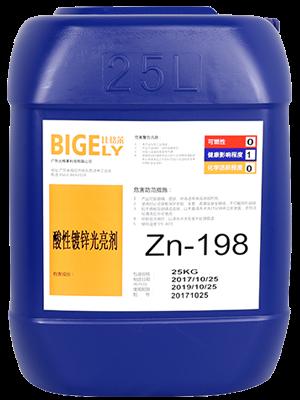 Zn-198酸性镀锌光亮剂