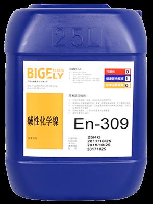 En-309碱性化学镍