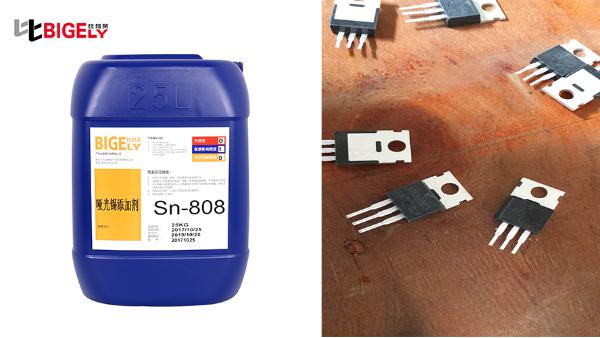 工件镀哑光锡时高电流区镀层容易烧焦,不妨试试这款哑光锡添加剂