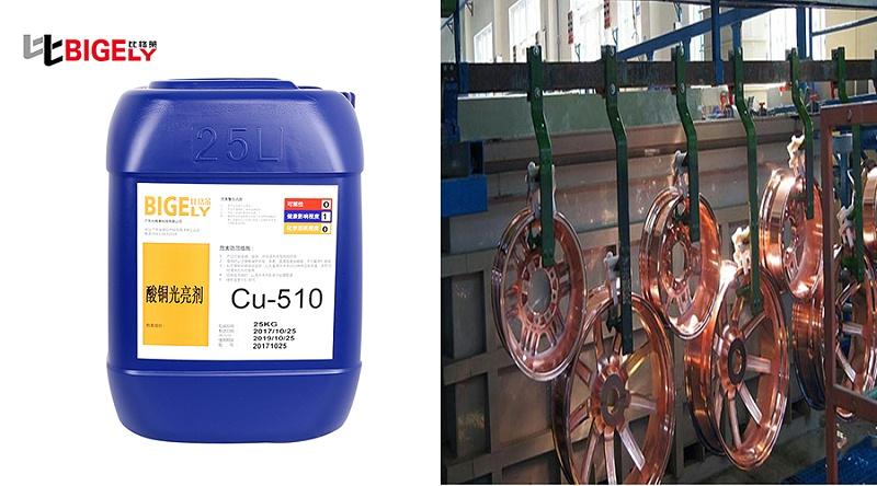 比格莱光亮酸性镀铜添加剂Cu-510生产效果图