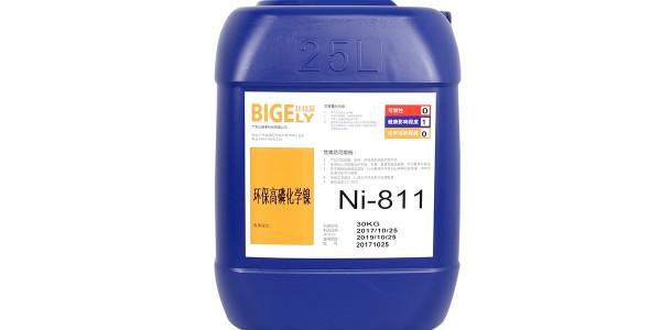 高磷化学镍有什么特点?