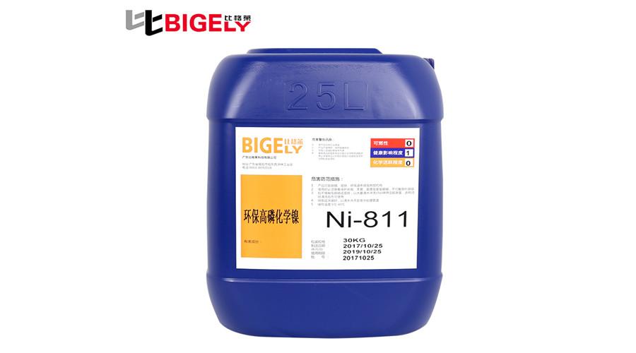 比格莱高磷化学镍Ni-811