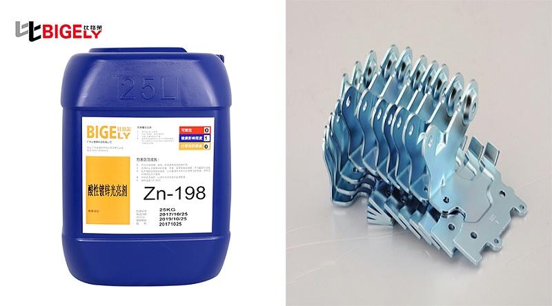 重庆李先生使用比格莱的酸性镀锌光亮剂Zn-198效果图