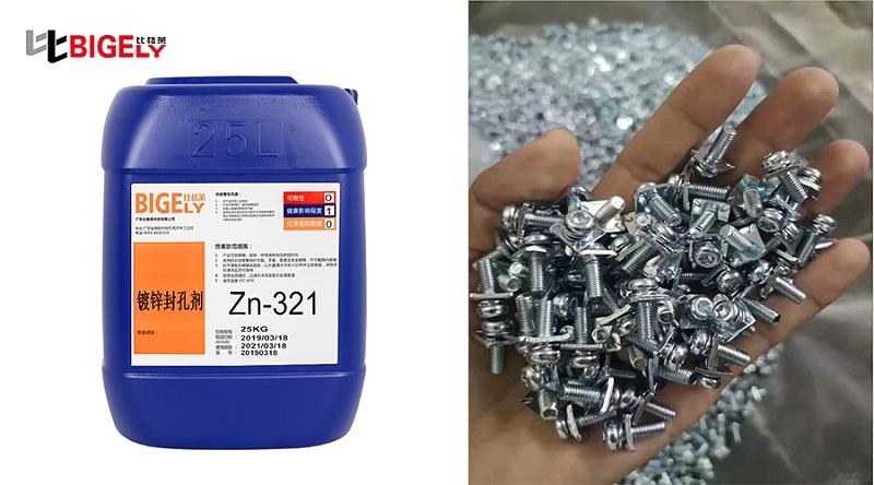 浙江温州林先生使用比格莱的镀锌封闭剂Zn-321效果图