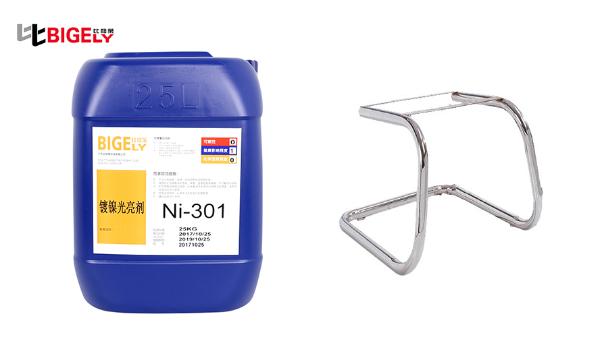 镀镍工件低区镀层容易发蓝,快试试这款光亮镀镍添加剂