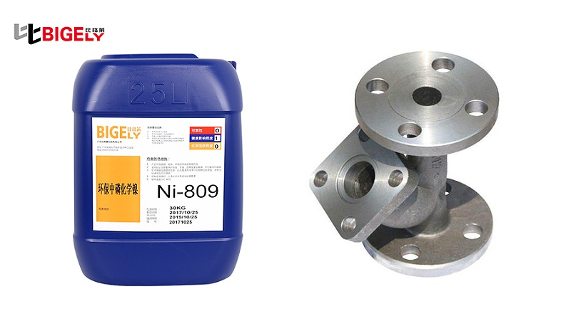 比格莱中磷化学镀镍液Ni-809生产效果图