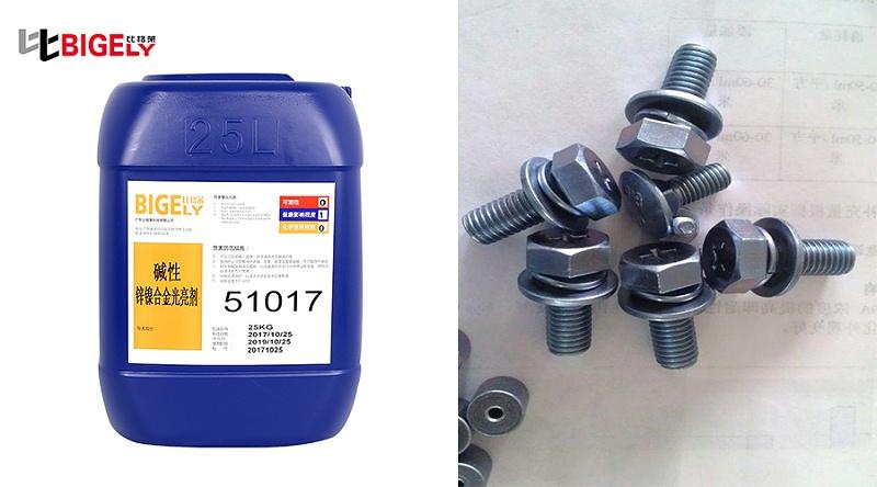清远郑先生使用比格莱的碱性锌镍合金添加剂51017效果图