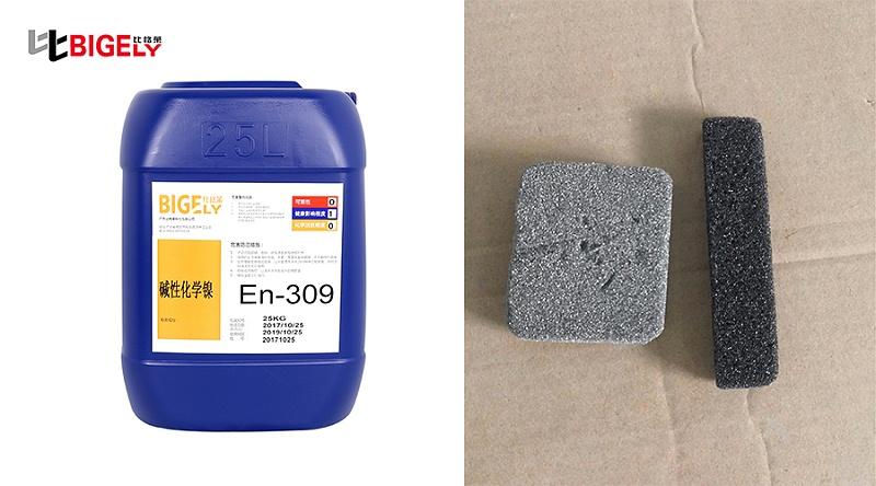 山西太原赵先生的碳块工件使用比格莱碱性化学镍添加剂En-309效果图