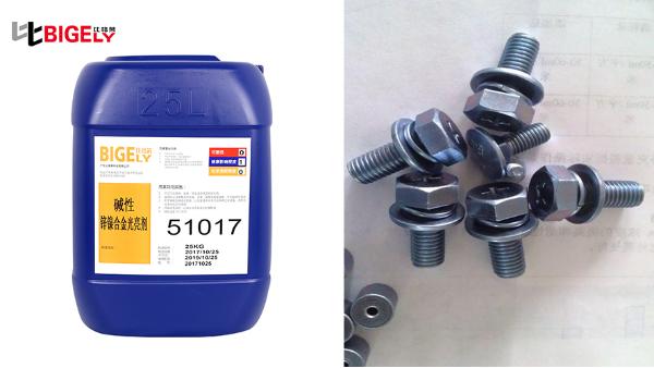 锌镍合金镀液稳定性差、沉积速度会下降,试试这款碱性锌镍合金添加剂