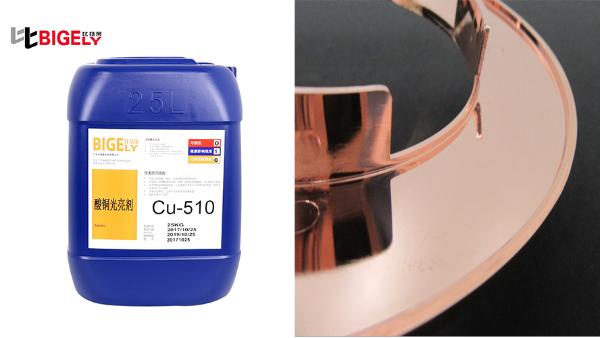 使用酸铜光亮剂生产时,塑料灯罩件易漂浮、与挂具接触处易烧焦的原因