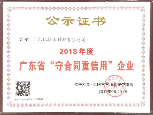 """广东省""""守合同重信用""""企业公示证书"""