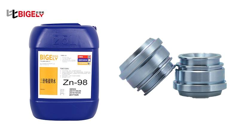 比格莱镀锌蓝白钝化剂Zn-98生产效果图